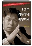 1퍼센트의 가능성에 배팅하라 - 큐앤에스의 성공 스토리, 행동하는 CEO 최웅수의 일과 사람 초판 1쇄