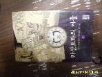 열린책들 / 카산드라의 거울 1 / 베르나르 베르베르 소설. 임호경 옮김. 홍작가 그림 -10년내외