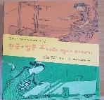 한국 일본 두 나라 역사 이야기(초판본)      /16-5