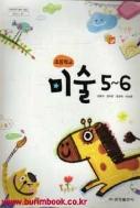 (상급) 8차 초등학교 미술 5 6학년 교과서 (금성 김용식) (189-1)