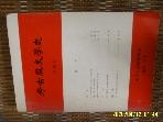 동아대학교박물관 / 고고역사학지 제4집 1988년 5월 -사진.꼭설명란참조