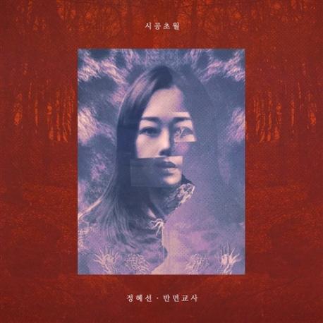 정혜선 3집 - 시공초월 (홍보용 음반)
