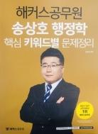 해커스공무원 송상호 행정학 핵심 키워드별 문제정리