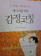 내 아이를 위한 감정코칭 : 존 가트맨ㆍ최성애 박사의 /(CD 없음/하단참조)