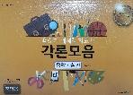 백승기 예체능 지도서 각론모음 [음악,실과]
