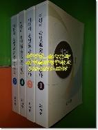 이름이 운명(運命)을 좌우한다 1~4권(전4권/김봉수/2003년)