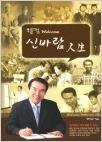 웰컴 신바람 인생 - 신바람 박사 황수관의 인생이야기와 지혜가 담긴 에세이 (초판49쇄)