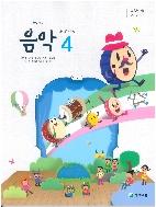 초등학교 음악 4 김애경/천재/교과서 2015개정 /새책수준