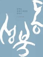 성북동 길에서 예술을 만나다 초판(2015년)