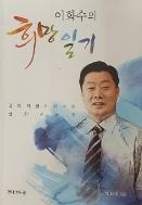 이화수의 희망 일기 - 국회의원 이화수의 실천 스토리 초판1쇄