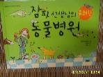 찰리북 / 잠파 선생님의 유쾌한 동물병원 / 실비아 비냘레. 김현주 옮김 -11년.초판