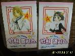 대원씨아이 -2권/ 퍼니 퍼니 학원 앨리스 5. 7 / Tachibana Higuchi. 서수진 역 -아래참조