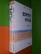 인류 문명의 발상지 한국 2권(문자 문화편)+2권축약편(전2권)