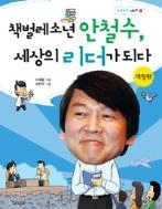 책벌레 소년 안철수, 세상의 리더가 되다 - 개정판 (아동/2)