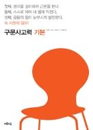 구문사고력 기본 (2020년용) ★선생님용★ #