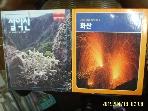웅진출판 -2권/ 한국의 자연탐험 26 설악산 / 어린이 과학탐험 7 화산 / 임양재. 이창수 외 -설명란참조