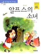알프스의 소녀 - 논술대비, 초등학생을 위한 세계명작 59 (아동/2)