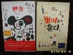 사계절 -2권/ 맨홀 /  뽀이들이 온다 / 박지리. 윤혜숙 소설 -아래참조
