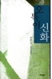 오뚝이 신화  - 소설가 안문길의 창작소설 모음집 초판1쇄