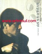 한국 영화를위한 변명(이용관교수의 첫번째 영화평론집) - 영화 평론 -