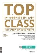 티오피 클래스 T.O.P CLASS 고2 국어 영역 (2021년) ★선생님용★ #