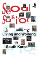 Seoul Survivor: Living and Working in South Korea (외국도서/2)