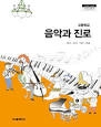 고등학교 음악과 진로 교과서 -교학사 양은주-2009개정 교육과정