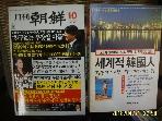 조선뉴스. 조선일보사 -2권/ 월간 조선 2012. 10월호 / 1994. 1월호 부록 세계적 한국인 -아래참조
