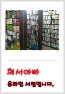 자녀교육,아이들책,DVD,교육에세이 등 좋은부모 및 아이들 책 패키지 판매 (90여권)