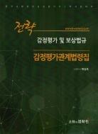2018 박승호 전략 감정평가 및 보상법규 [감정평가관계법령집] #