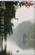 슴베 그 서툴게 끼인 자리 - 한국인의 성장과 자아 발견 과정을 그린 오세윤의 성장 소설 초판1쇄