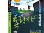 신지원 독학사 2단계(2015) 인적자원관리