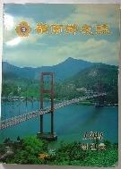 성남시 영남향우지 1994년 창간호
