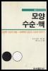 모양 수순 맥(하서바둑교실) 10판(1997년)