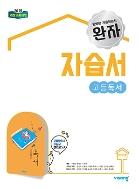 비상 고등 독서 자습서 (한철우 저) (고2,3) (2020)