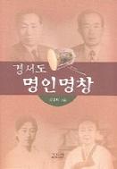 경서동 명인명창 (예술/양장본/2)