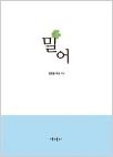 밀어 - 김창렬 주교의 『밀어』. 사제로 수품된 후 60여 년을 하느님의 어릿광대로 살아온 저자의 묵상집이다 (초판1쇄)