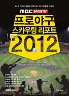 MBC Sports+ 프로야구 스카우팅 리포트 2012 - No. 1 스포츠 채널이 만든 최고의 스카우팅 리포트 (스포츠/상품설명참조/2)