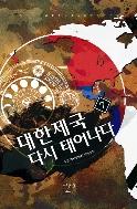 대한제국 다시 태어나다 1-7완.두경 역사판타지-2016