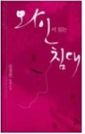 와인이 있는 침대 - 문학의 문학 신인상 당선작가 김경원이 와인을 모티브로 쓴 소설 초판3쇄