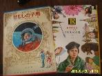 일본판 - 소학관 / 소년소녀 세계의 명작 37 - 지구 ,,,청 ,, ,, 편 4  -사진참조. 아래참조