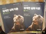 메가엠디 2책/ Improved 4.0 섬세한 심화 이론 1 세포생물학 2 생화학 / 노용관 지음 -사진의 책만 있음. 꼭설명란참조