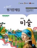 미래엔 중학교 미술 평가문제집 (오미숙) (2009년개정교육과정)