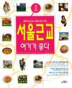 서울근교 여기가 좋다 (여행/상품설명참조/2)