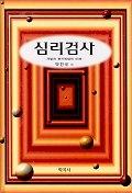 심리 검사 (인문/양장/상품설명참조/2)