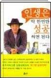 인생은 딱 한번만 성공하면 된다 - 호주국제그룹 회장 김용상의 성공기 4판