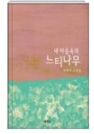 내 마음속의 느티나무 - 박희주 소설집 초판 1쇄