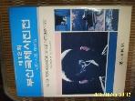 부산일보사 / 제12회 부산 국제 사진전 입상. 입선 작품집 1997 -97년.초판
