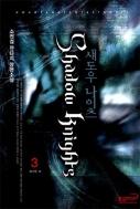 섀도우 나이츠 (Shadow Knights) [작은책] 1~3 [상태양호]