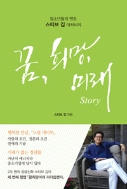 꿈, 희망, 미래 Story - 청소년들의 멘토 스티브 김 아저씨의 (자기계발)
